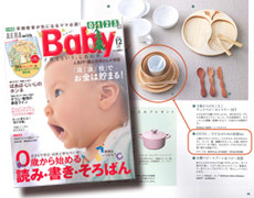 メディア紹介:AERA with Baby 2013.12月号