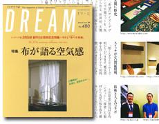 dream(ドリーム)NO.480に「ひきよせ」が紹介されました