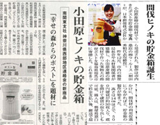 小田原間伐材ポスト型貯金箱メディア掲載