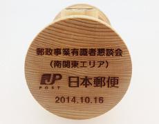 間伐材ヒノキ「小田原ポストくん」貯金箱が記念品になりました。