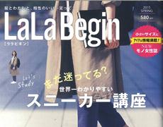 La La Begin 2015 spring号に「ひきよせ」が紹介されました。