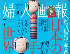 婦人画報 7月号(2015 no.1344) にて『ひきよせ』が紹介されました。