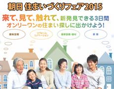 出展のお知らせ:朝日 住まいづくりフェア2015
