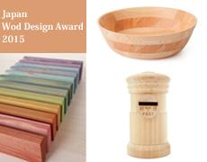 弊社製品3点がウッドデザイン賞2015を受賞しました。
