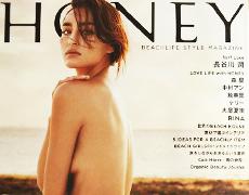12/7(月)発売 雑誌HONEY ♯11 にセンセイシャが紹介されています。