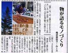 タウンニュース2016年元旦号「小田原が誇るモノづくり」に掲載されました。