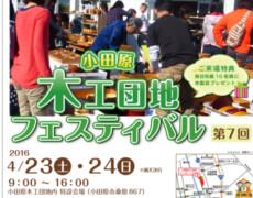 第7回木工団地フェスティバル開催のお知らせ