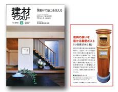 建材マンスリー8月号に「小田原ポスト君」が取り上げられました。