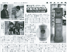 通信文化新報に木製丸型ポストが取り上げられました。