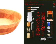 『目利きが選んだニッポンの逸品』に「ひきよせ」が掲載されました。
