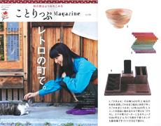 雑誌ことりっぷマガジン秋号に「ひきよせ」等、弊社の商品を紹介して頂きました。