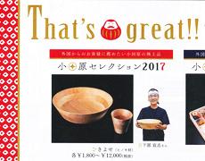 小田原セレクションに「ひきよせ」と「かまぼこつみき」が選ばれました。