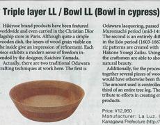 読売新聞 Japan Timesに「ひきよせ」が紹介されました。