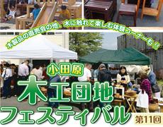 第11回木工団地フェスティバル開催のお知らせ