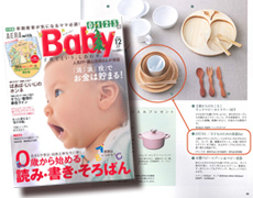 AERA with Baby 2013 12月号