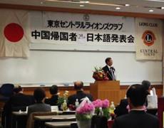 中国帰国者 日本語発表会