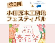 小田原木工団地フェスティバル&代官山春花祭