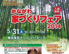 出展のお知らせ:かながわ家づくりフェア2014