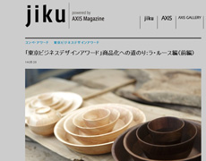 jiku記事掲載:「東京ビジネスデザインアワード」商品化への道のり