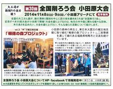 第30回 全国削ろう会 小田原大会が開催されます