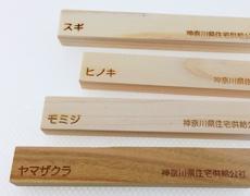 神奈川県住宅供給公社様のノベルティ作成
