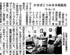 日刊木材新聞(2014.09.20)