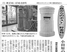 通信文化新報にポスト型貯金箱の記事