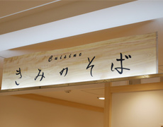 【HaRuNe小田原】に『きみのそば』がオープン