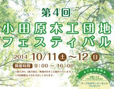 第4回 小田原木工団地フェスティバル開催 2014/10/11-12