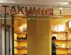 【HaRuNe小田原】にTAKUMI館がオープンします。