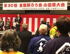 削ろう会にて小田原・箱根の木製品製造技術を見て頂きました。