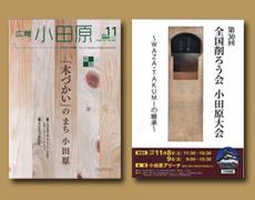 第30回全国削ろう会小田原大会パンフ&広報小田原№1118