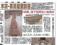家具新聞【2014.11.05】にHaRuNe小田原の什器&TAKUMI館がピックアップされました。