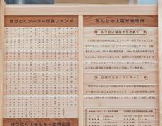 小田原メガソーラー市民発電所の看板
