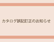 カタログ誤記訂正のお知らせ