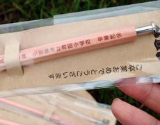 小田原市立町田小学校卒業記念品の作成