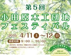 第5回木工団地フェスティバル