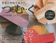 『つむぐ』 2015年初夏 vol.7 かまぼこつみき掲載
