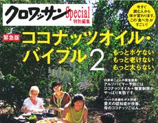 『ココナッツオイル・バイブル2』 センセイシ ピックアップ