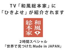 TV 『和風総本家』にて「ひきよせ」が紹介されます!