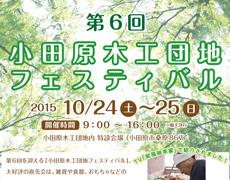 第6回木工団地フェスティバル開催のお知らせ