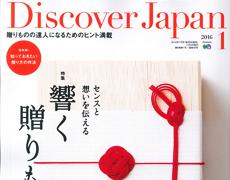 メディア掲載:Discover Japan ひきよせを紹介して頂きました。