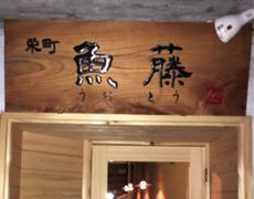 小田原の魚藤(うおとう)さんの看板等の制作に携わりました。