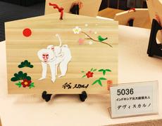 報徳二宮神社 第35回有名人慈善絵馬展