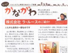 パルシステム機関誌『どりーむぺいじ』で紹介されました。