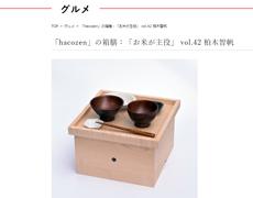 hacozen様の商品がプレミアムジャパンに掲載されました。