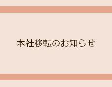 東京本社移転のお知らせ
