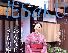 月刊『花saku』に弊社の商品が紹介されました。