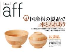 農林水産省の広報誌「aff(あふ)」に【ひきよせ】が紹介されました。