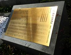 報徳二宮神社鳥居事業の芳名板を作製しました。